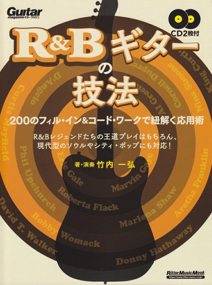 本・雑誌・コミック, 楽譜 RB 200 Rittor Music Mook Guitar magaz