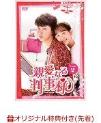 【楽天ブックス限定先着特典】親愛なる判事様 DVD-BOX2(L判ブロマイド付き)