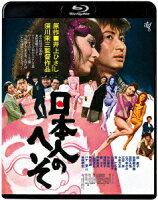 日本人のへそ ≪HDニューマスター版≫【Blu-ray】