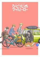ひとりじめマイヒーロー 01【Blu-ray】
