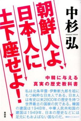 【楽天ブックスならいつでも送料無料】朝鮮人よ、日本人に土下座せよ! [ 中杉弘 ]