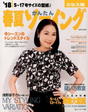 春夏かんたんソーイング('18) ミセス版 (saita mook)