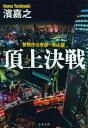 警視庁公安部・青山望 頂上決戦 (文春文庫) [ 濱 嘉之 ]