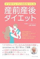 【POD】ママのキレイと自信をつくる 産前産後ダイエット
