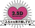 2.5次元男子推しTV シーズン2 Blu-ray BOX【Blu-ray】