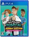 ツーポイントホスピタル:ジャンボエディション PS4版の画像