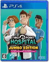 ツーポイントホスピタル:ジャンボエディション PS4版