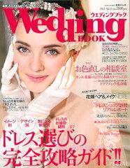 【送料無料】ウエディングブック(no.55)
