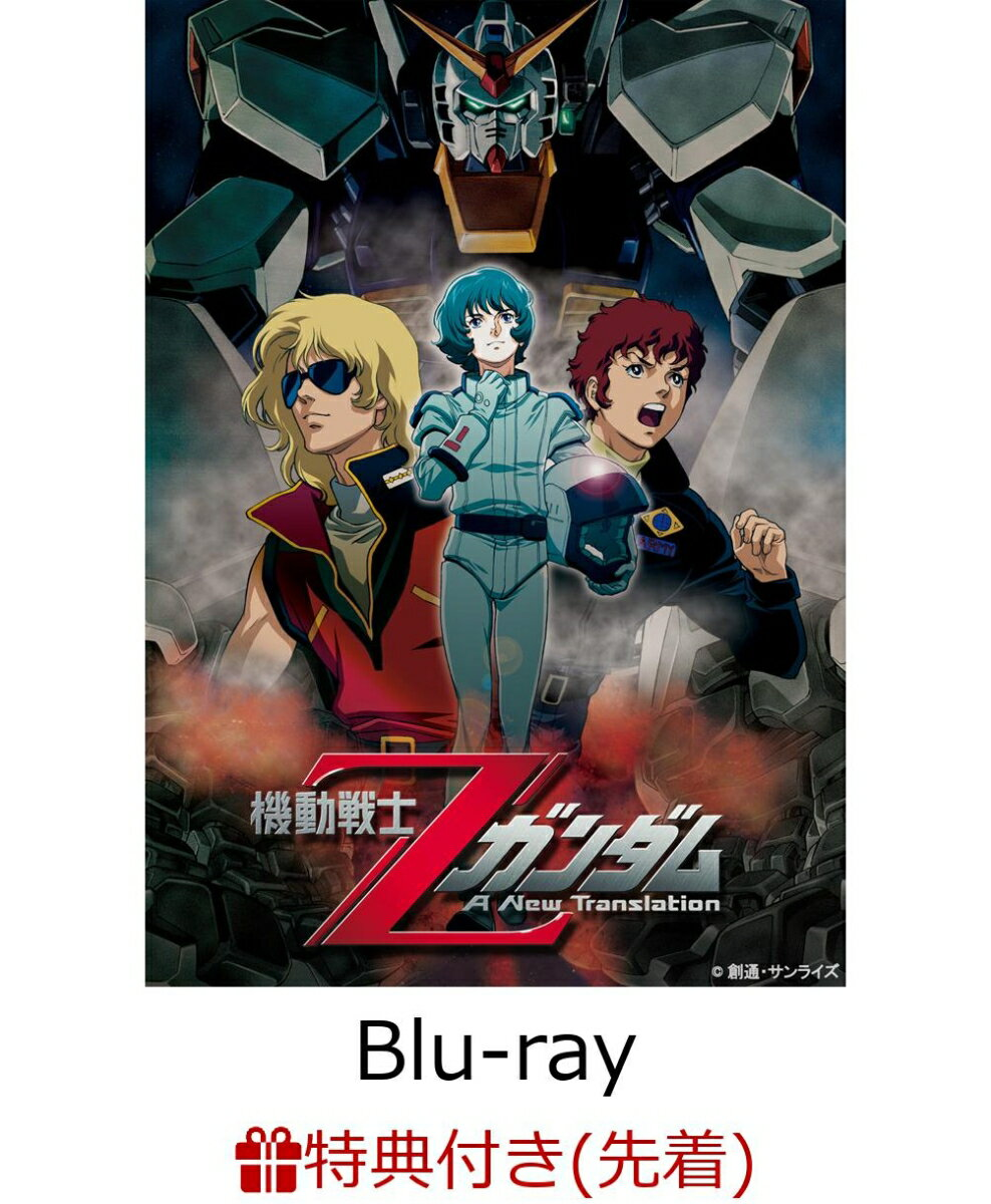 【先着特典】U.C.ガンダムBlu-rayライブラリーズ 劇場版 機動戦士Ζガンダム(A4クリアファイル付き)【Blu-ray】