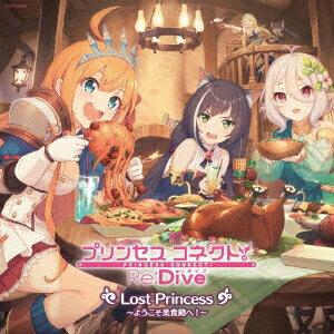プリンセスコネクト!Re:Dive Lost Princess 〜ようこそ美食殿へ!〜画像