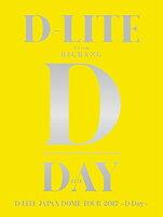D-LITE JAPAN DOME TOUR 2017 〜D-Day〜[3DVD+2CD(スマプラムービー&ミュージック対応)](初回生産限定盤)