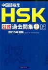 中国語検定HSK公式過去問集3級(2015年度版) [ 中国国家漢語国際推進事務室 ]