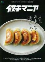 餃子マニア