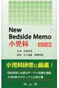 New bedside memo小児科改訂2版 [ 五十嵐隆 ]