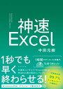 神速Excel [ 中田 元樹 ] - 楽天ブックス