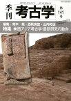 季刊考古学(第141号) 特集:西アジア考古学・最新研究の動向