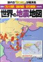 【送料無料】世界の地震地図
