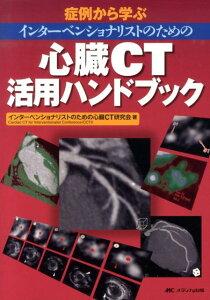 インターベンショナリストのための心臓CT活用ハンドブック [ インターベンショナリストのための…