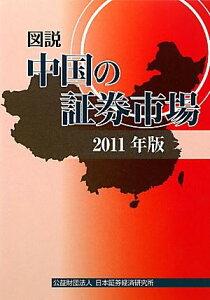 【送料無料】図説中国の証券市場(2011年版)