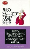 【バーゲン本】男のユーモア話術ーロング新書
