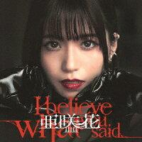 【楽天ブックス限定先着特典】I believe what you said (CD+DVD)(缶バッジ(57mm))