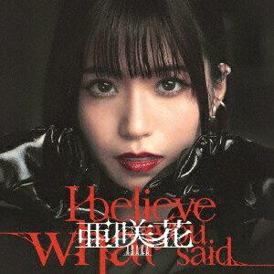 【楽天ブックス限定先着特典】I believe what you said (CD+DVD) (缶バッジ(57mm))