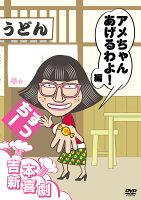 吉本新喜劇 DVD アメちゃんあげるわよ!編 (すっちー座長)