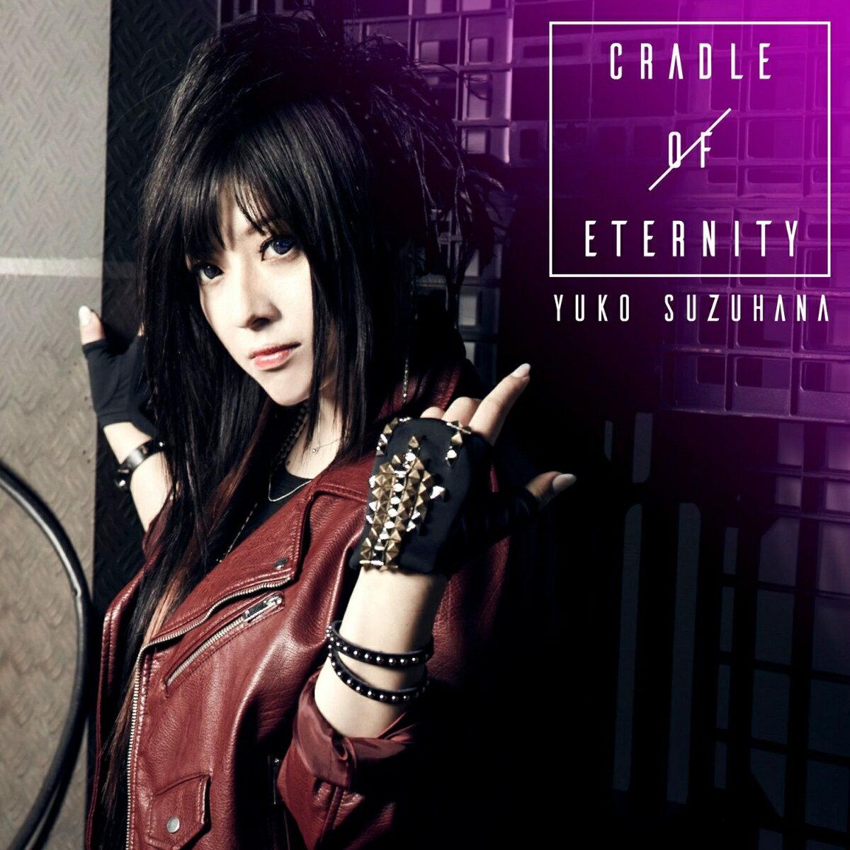 CRADLE OF ETERNITY (CD+Blu-ray+スマプラミュージック&ムービー) [ 鈴華ゆう子 ]