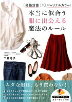 (骨格診断)×(パーソナルカラー)本当に似合う服に出会える魔法のルール