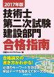 2017年版 技術士第二次試験 建設部門 合格指南 [ 堀 与志男 ]