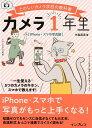 カメラ1年生 iPhoneスマホ写真編 たのしいカメラ学校の教科書 [ 矢島直美 ]