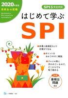 高校生の就職はじめて学ぶSPI(2020年度版)
