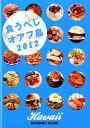 【送料無料】食うべしオアフ島(2012)