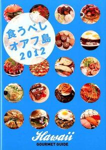 【送料無料】食うべしオアフ島(2012) [ へなちょこ・しゅん ]