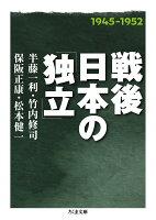戦後日本の「独立」