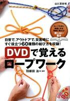 【送料無料】DVDで覚えるロープワーク [ 羽根田治 ]