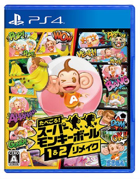 たべごろ!スーパーモンキーボール 1&2リメイク PS4版