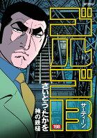 ゴルゴ13(198巻)
