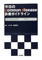 今日のcommon disease診療ガイドライン