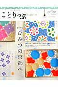 【楽天ブックスならいつでも送料無料】ことりっぷMagazine(vol.1(2014/Summ) [ 昭文社 ]