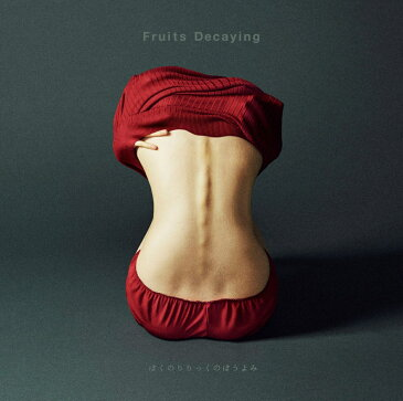 Fruits Decaying (初回限定盤B CD+CD+DVD) [ ぼくのりりっくのぼうよみ ]