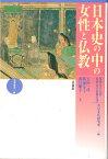 日本史の中の女性と仏教 (光華選書 1) [ 光華女子大学 光華女子短期大学 真宗文化研究所 ]