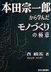 「本田宗一郎から学んだモノづくりの極意」の表紙