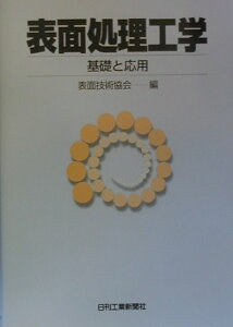 【送料無料】表面処理工学 [ 表面技術協会 ]