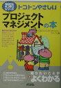 【送料無料】トコトンやさしいプロジェクトマネジメントの本