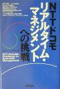 【送料無料】NTTドコモリアルタイム・マネジメントへの挑戦