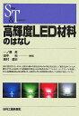 【送料無料】高輝度LED材料のはなし