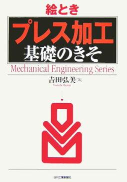 絵とき「プレス加工」基礎のきそ (Mechanical engineering series) [ 吉田弘美 ]