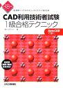 CAD利用技術者試験1級合格テクニック(平成18年度版)