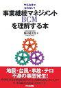 【送料無料】事業継続マネジメント(BCM)を理解する本 [ 野田健太郎 ]